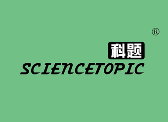 41-V220 科題 SCIENCETOPIC