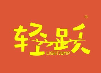 09-V888 轻跃 LIGHTJUMP