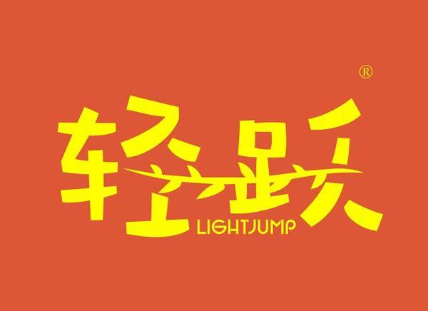 轻跃 LIGHTJUMP商标转让