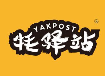 29-V700 牦驿站 YAKPOST