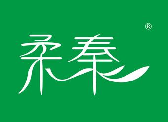 33-V460 柔秦