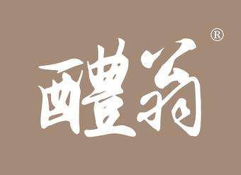 33-V474 醴翁