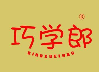 09-VZ964 巧学郎