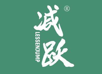 09-V958 减跃 LESSENJUMP