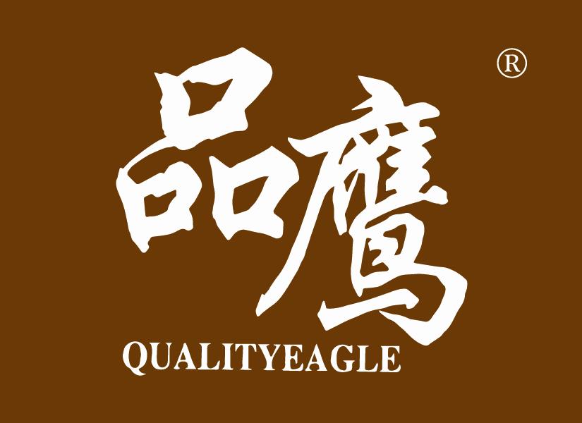 品鹰 QUALITYEAGLE