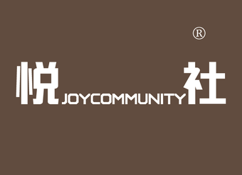 20-V672 悦社 JOYCOMMUNITY