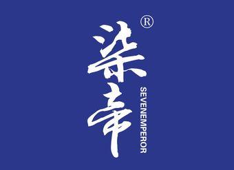 07-V279 柒帝 SEVENEMPEROR