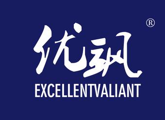 20-V673 优飒 EXCELLENTVALIANT