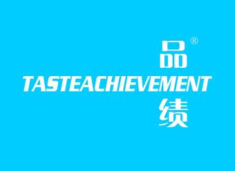 09-V901 品绩 TASTEACHIEVEMENT