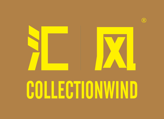 39-V042 汇风 COLLECTIONWIND
