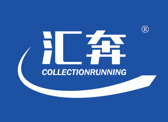 39-V031 汇奔 COLLECTIONRUNNING