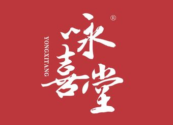 20-V598 咏喜堂