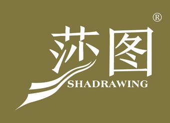 41-V216 莎图 SHADRAWING