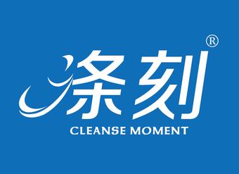 21-V484 滌刻 CLEANSE MOMENT