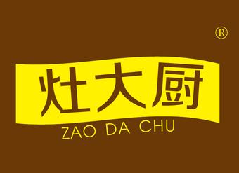 29-V725 灶大厨