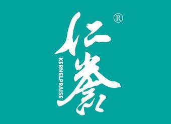 01-V099 仁誉 KERNELPRAISE