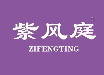 16-V257 紫风庭