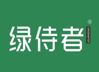 19-V320 绿侍者 GREENWAITER