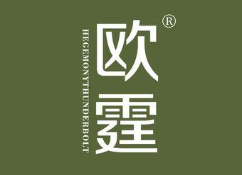 09-V922 欧霆 HEGEMONYTHUNDERBOLT