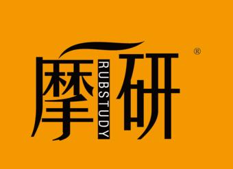 43-X797 摩研 RUBSTUDY