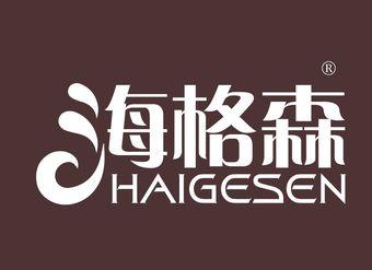 09-V979 海格森