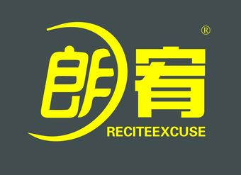 09-V980 朗宥 RECITEEXCUSE