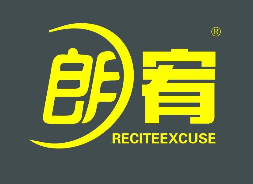 朗宥 RECITEEXCUSE