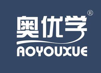 09-V929 奥优学