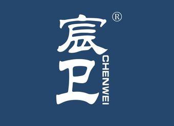 13-V017 宸卫