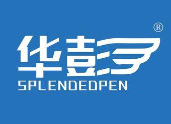 09-X1135 华彭 SPLENDEDPEN