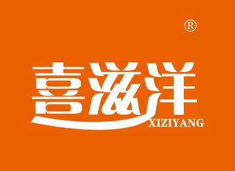 21-VZ485 喜滋洋