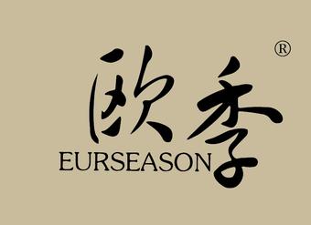 29-V737 欧季 EURSEASON