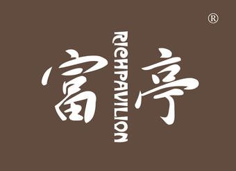 20-V689 富亭 RICHPAVILION