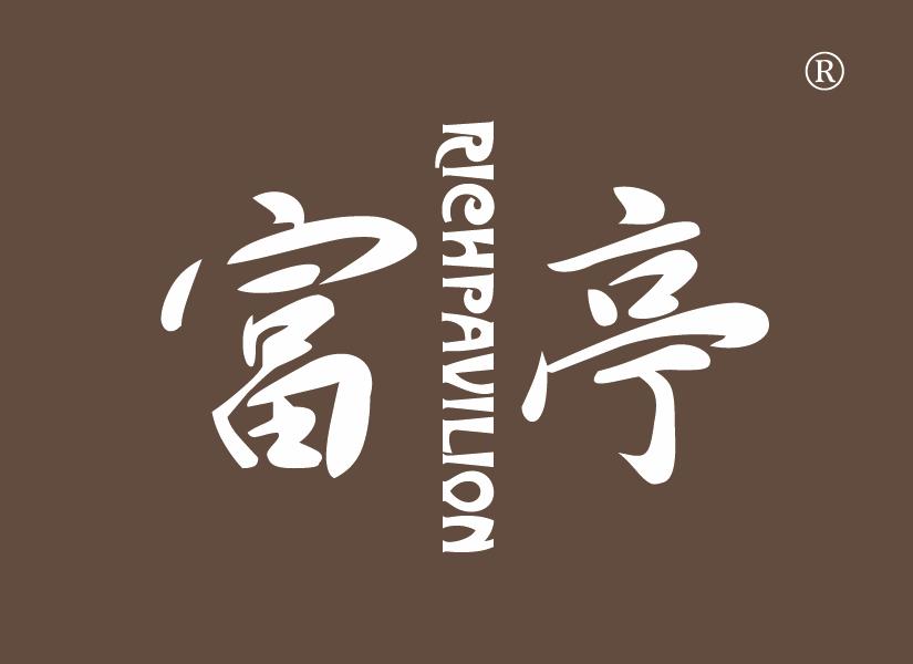 富亭 RICHPAVILION
