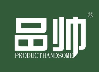 10-V316 品帅 PRODUCTHANDSOME
