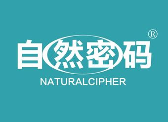 11-VZ632 自然密码 NATURALCIPHER