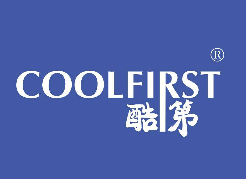 酷第 COOLFIRST