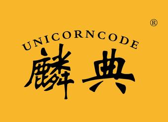 21-V512 麟典 UNICORNCODE