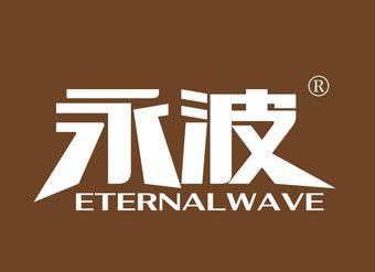 19-V292 永波 ETERNALWAVE