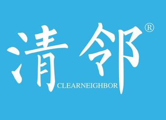 11-VZ635 清邻 CLEARNEIGHBOR