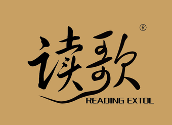 25-Y619 读歌 READING EXTOL