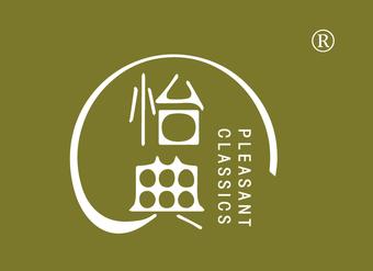43-V730 怡典 PLEASANT CLASSICS