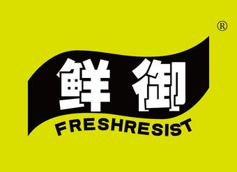 21-V518 鲜御 FRESHRESIST
