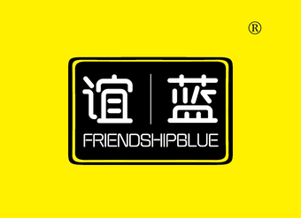 20-V708 谊蓝 FRIENDSHIPBLUE