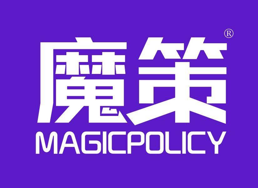 魔策 MAGICPOLICY