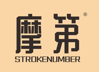 09-V986 摩第 STROKENUMBER