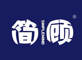 09-X1152 简顾 SIMPLEMIND