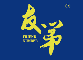 41-V202 友第 FRIEND NUMBER