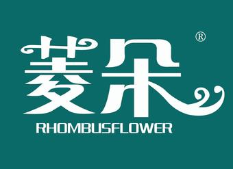 40-VZ012 菱朵 RHOMBUSFLOWER