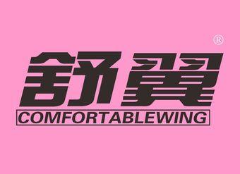 11-V680 舒翼 COMFORTABLEWING